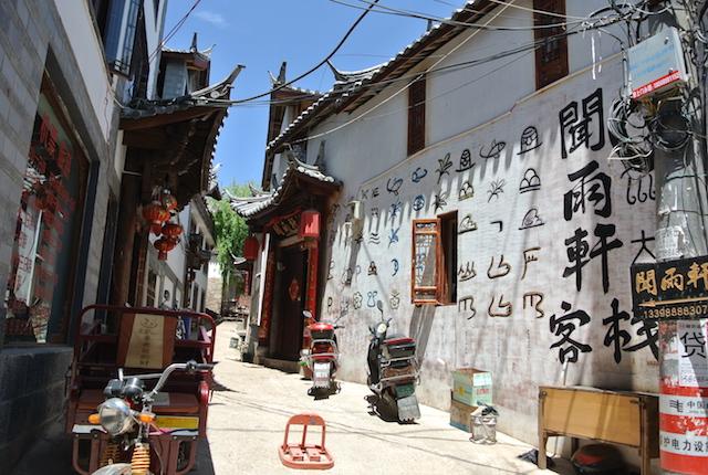 生きた造形文字、トンパ文字、世界文化遺産、麗江古城、人気の観光名所