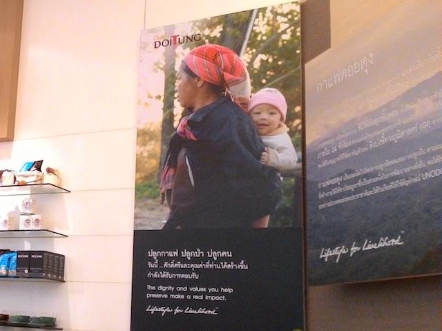 北部山岳民族、フェアトレードがコンセプト、ドイトゥン・コーヒー、タイ王室プロジェクト