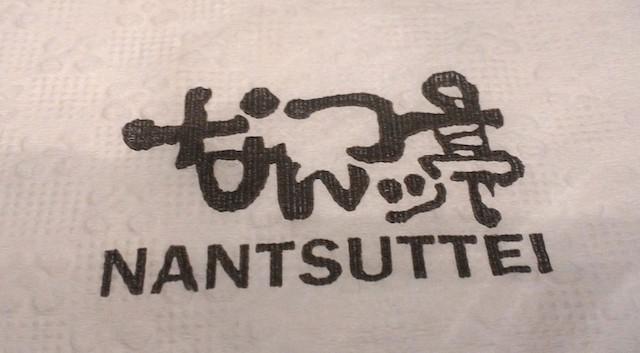 神奈川発祥、ラーメン屋、なんつっ亭、新ショッピングモール、エムクオーテェにオープン