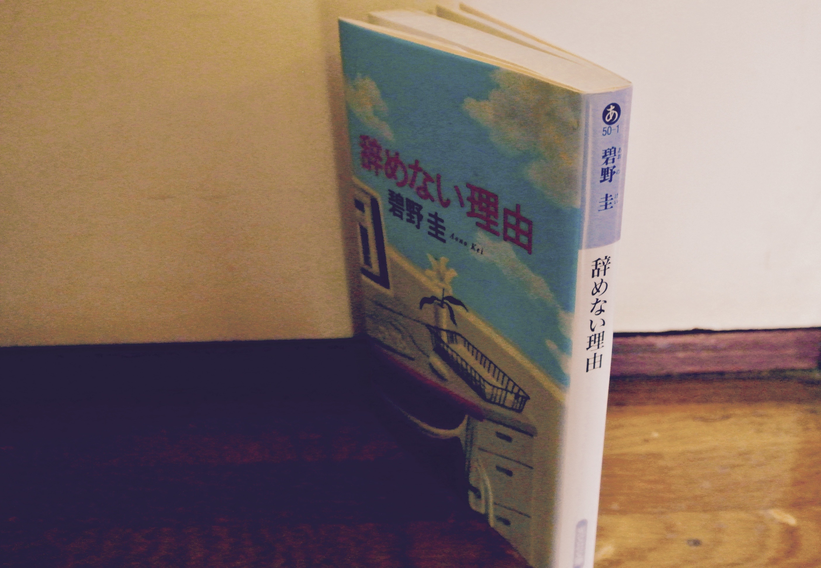 ワーキングマザー、ワーキングガールがテーマの本、辞めない理由、碧野圭
