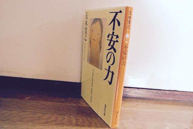 五木寛之、不安の力、どん底に落ちた時、心から救ってくれる、本
