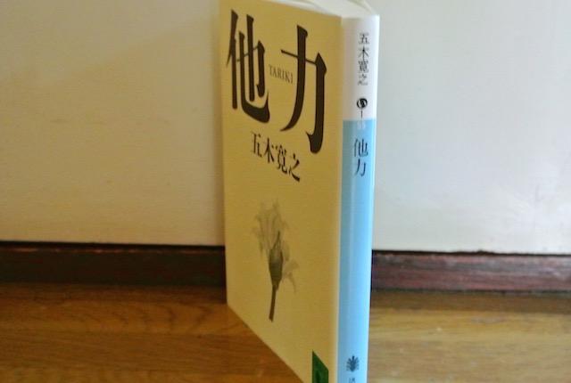政治、仏教、戦後、現代の問題、五木寛之、本、他力