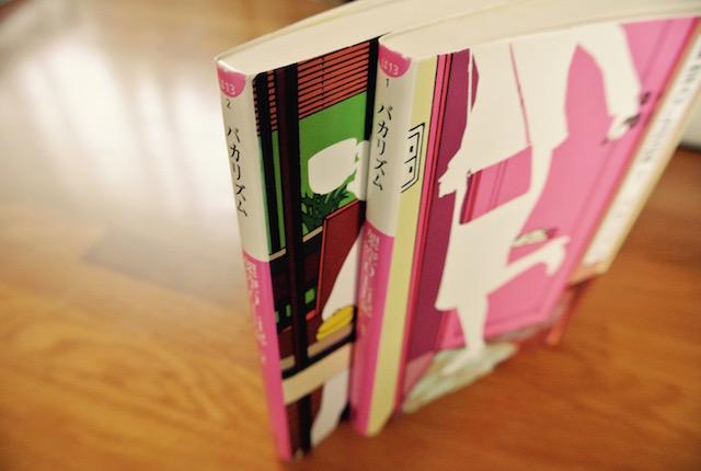 独身女子の私生活、お笑い芸人バカリズム、架空OL日記、伝説のブログ、文庫化