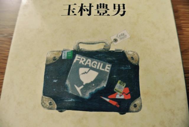 フランス留学、再び海外を訪れて感じたこと、旅する人、玉村豊男