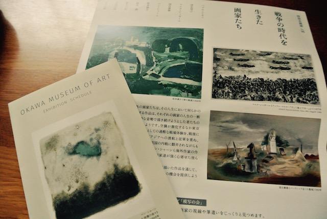 ピカソ、シャガール、絵画、版画、戦中・戦後の世界、戦争の時代を生きた画家たち