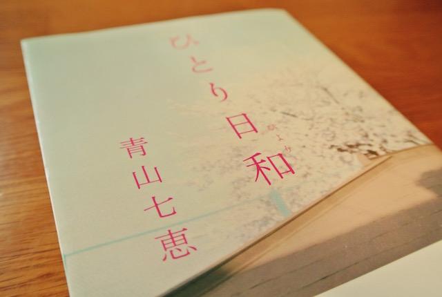 芥川賞受賞作品、青山七恵 、ひとり日和、クール、今時女子の日常