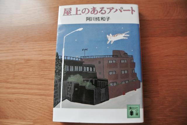 はじめての一人暮らし、恋、友達、料理、大人の成長物語、屋上のあるアパート、阿川佐和子