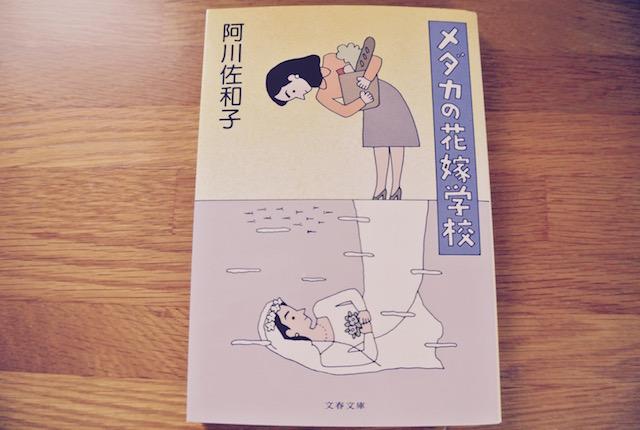 マイペースに生きる、阿川佐和子、爽快爆笑エッセイ、メダカの花嫁学校