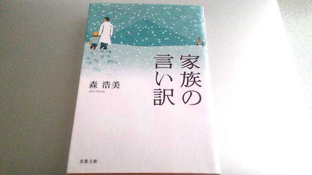 自然体の家族物語、森浩美、家族の言い訳、ラスト、心が和むストーリー