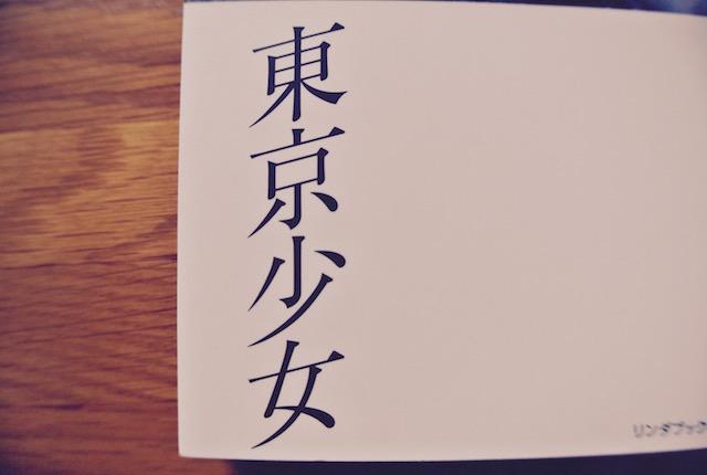 現代と過去、時空、SF恋愛小説、東京少女、林誠人、笹原ひとみ