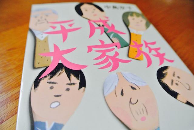 どの家庭でもある、現代の家族問題、平成大家族、中島京子