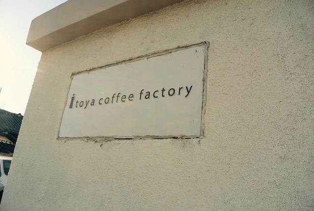 ここのお店は間違いない、買い付けとロースト、伊東屋珈琲ファクトリー、群馬県桐生市