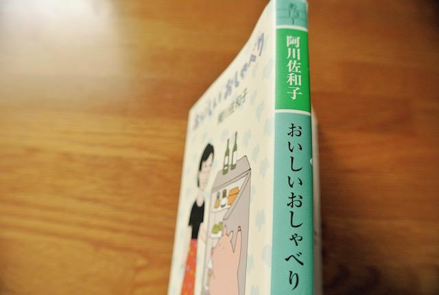 お腹が空く、世界のグルメと人との出会い、阿川佐和子のエッセイ、おいしいおしゃべり
