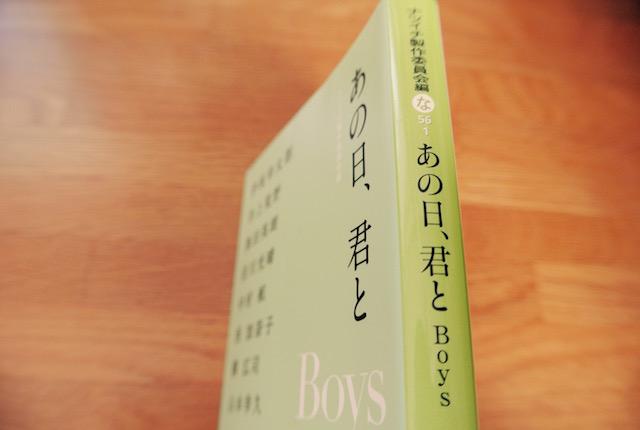 孤独で切ない、少年時代を思い出させる、あの日、君とBoys