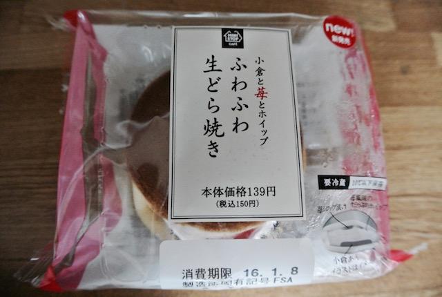 京都宇治、老舗森半、クリーム大福、苺のデザート、ミニストップから新登場