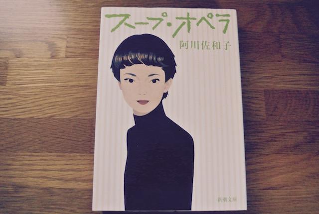 阿川佐和子、美味しい料理小説、スープ・オペラ