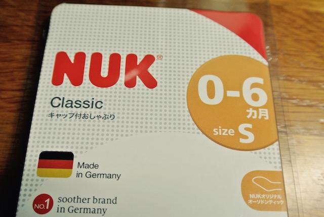 赤ちゃんを泣き止ませる、NUKのおしゃぶり、ドイツ製、おしゃれなアイテム