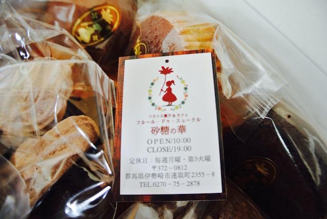 本場仕込み、ケーキ、焼き菓子、フルール ド シュクル、砂糖の華、伊勢崎市