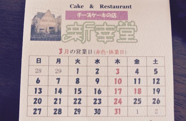 チーズ好きは行くべき、新伊勢崎にあるチーズケーキ専門店、新幸堂