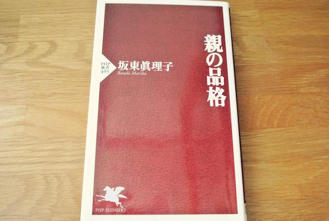 子どもの人間性、パパ・ママが読むべき一冊、親の品格、坂東眞理子
