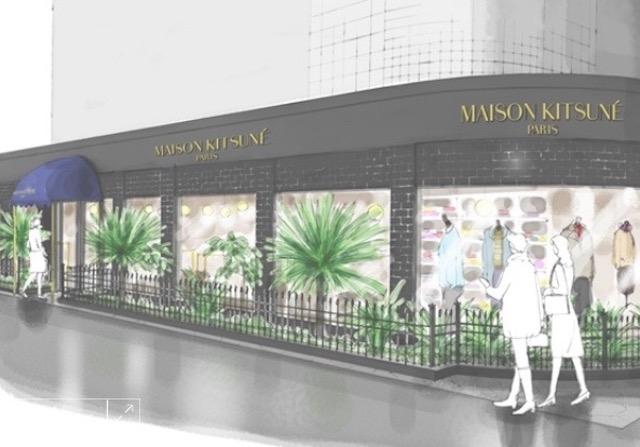 MAISON KITSUNE、東京、代官山にオープン、和モダン、最新アイテム