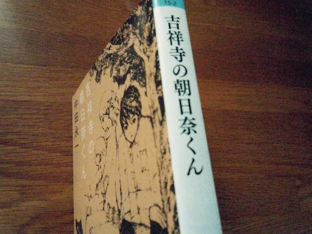 センチメンタル、ナイーブ、ピュアな物語 、吉祥寺の朝日奈くん、中田永一
