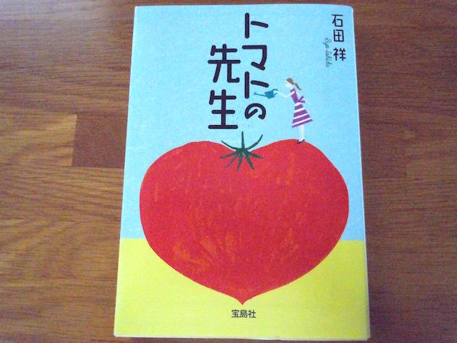 トマト文学、第9回日本ラブストーリー大賞、受賞作、トマトの先生、石田