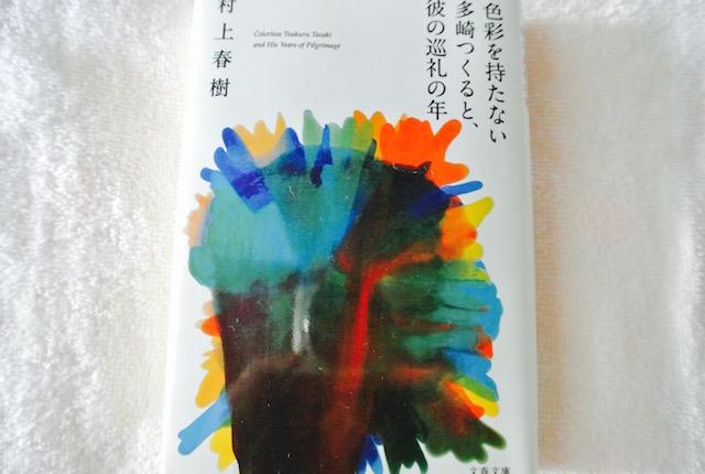 世界中で評価、色彩を持たない多崎つくると、彼の巡礼の旅、村上春樹、小説