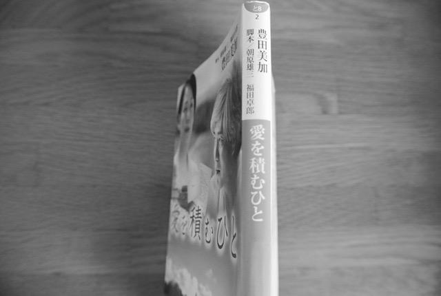 家族の心、感動の一冊、愛を積む人、豊田美加