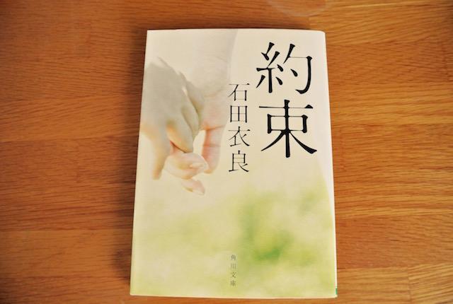 子供が悩む、乗り越えて精一杯生きる、心温まるストーリー、約束、石田衣良