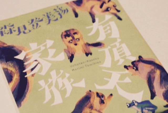 第20回山本周五郎賞受賞第一作、狸が主人公、有頂天家族、森見登美彦