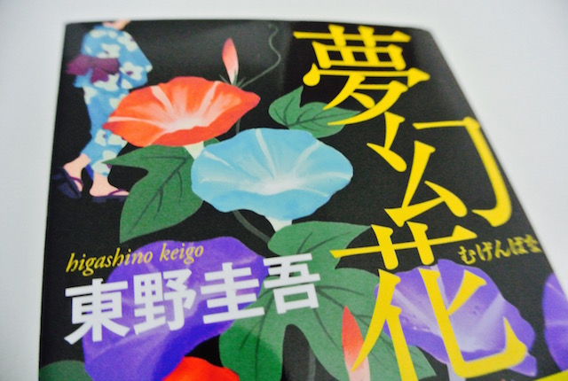 2013年度柴田錬三郎賞受賞、存在しない花、ミステリー、夢幻花、東野圭吾