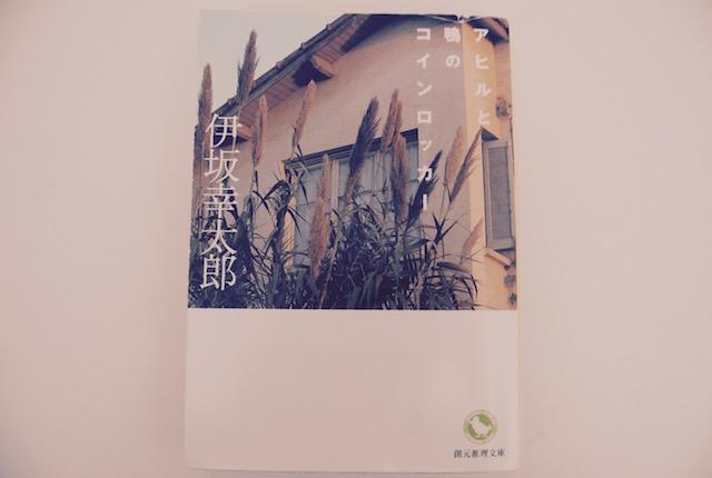 第25回、吉川英治文学新人賞、受賞作、アヒルと鴨のコインロッカー、伊坂孝太郎
