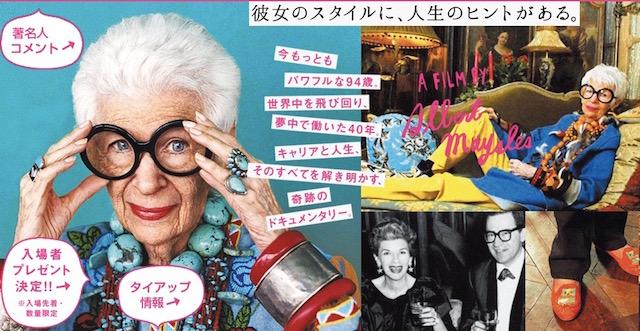 94歳のファッションアイコン、現役、ビジネスウーマン、アイリス・アプフェル、映画