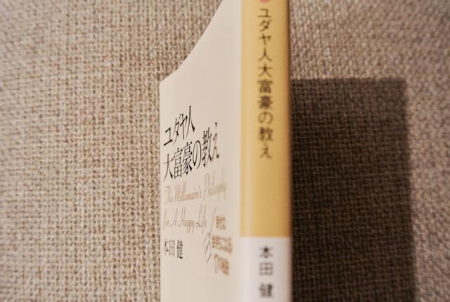 秋の夜長、一冊、ユダヤ人大富豪の教え、本田健