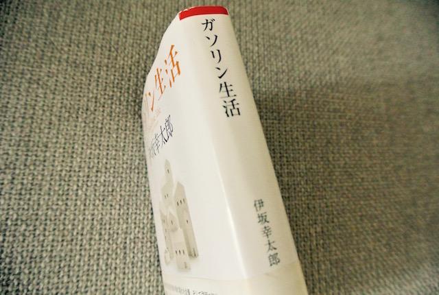 ベストセラー作家、伊坂幸太郎、ユーモア、物語、ガソリン生活