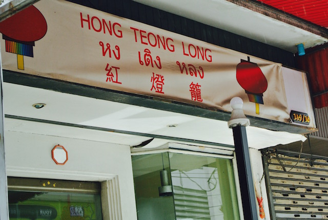 バンコク、本場上海、焼き小籠包、紅燈籠、ホントンロン