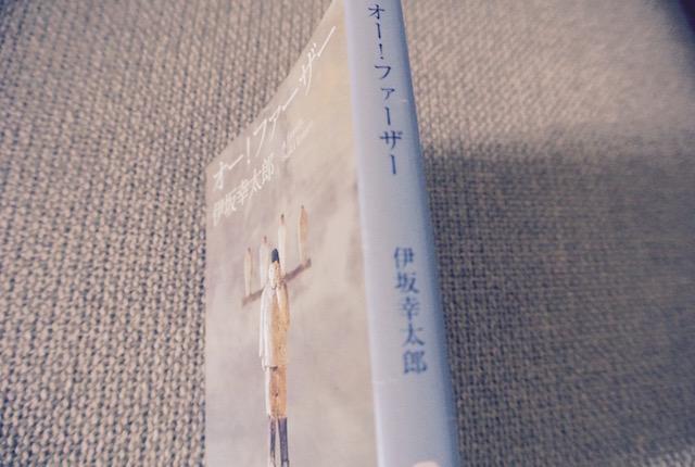 映画、伊坂ワールド、第一期 、オー!ファーザー