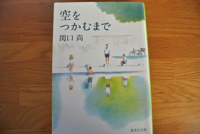 第22回、坪田譲治文学賞受作品、空をつかむまで、関口尚