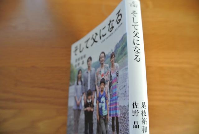 切なさ、愛おしい、親子の絆、そして父になる、是枝裕和、佐野晶
