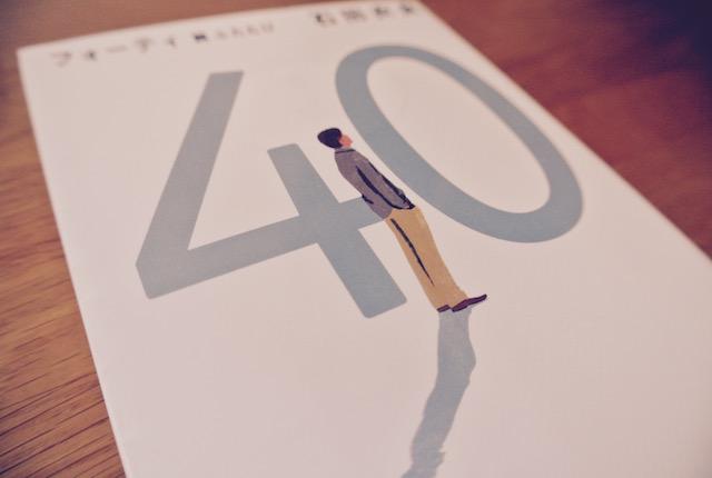 リアル、40代、男性、さまざまな生き様、フォーティー、翼ふたたび、石田衣良