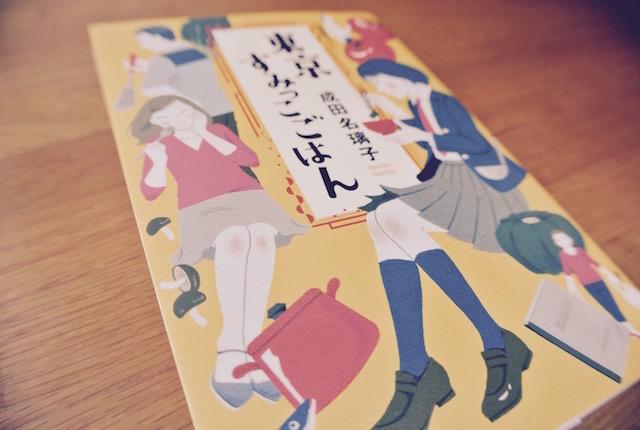 心温まる、美味しい、小説、東京すみっこごはん、成田名璃子