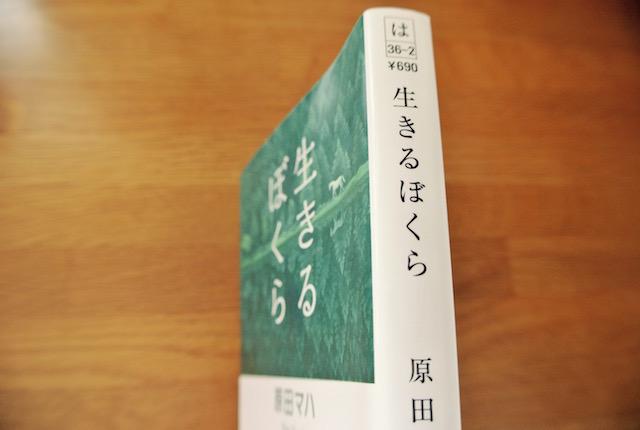 人生の苦難、喜び、爽快、生きるぼくら、原田ハマ