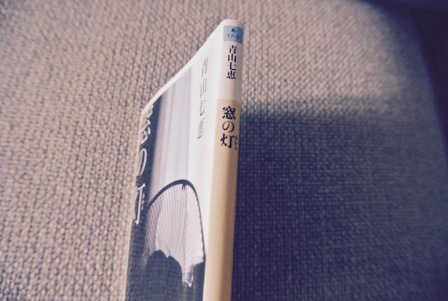 第42回、文藝賞受賞作、窓の灯、青山 七恵