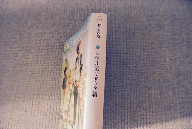 温かい、学校小説、他にない、石田衣良、5年3組リョウタ組