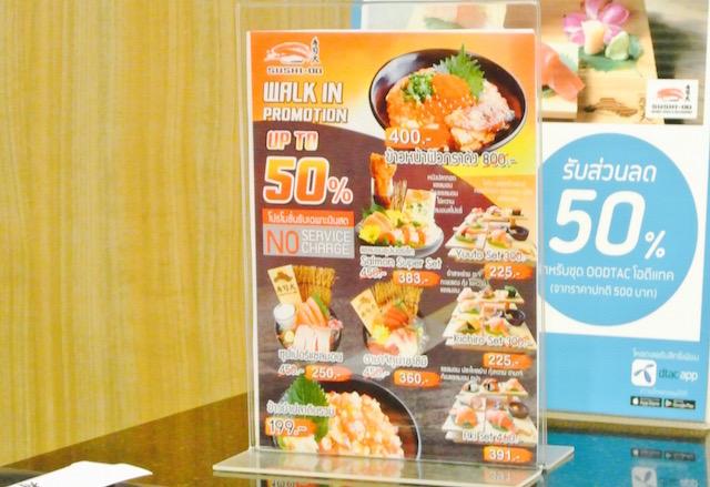 タイ人好む、SUSHI、寿司大、マーキュリーヴィレ