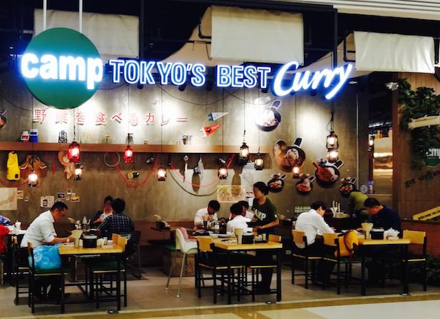 アウトドア好き、カレー好き、必見、キャンプ東京ベストカリー、サイアムパラゴン