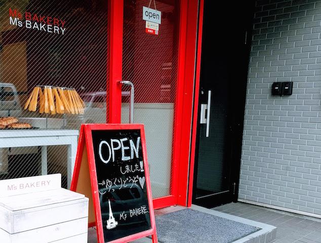 品川区役所前、可愛い、パン屋さん、エムズベーカリー