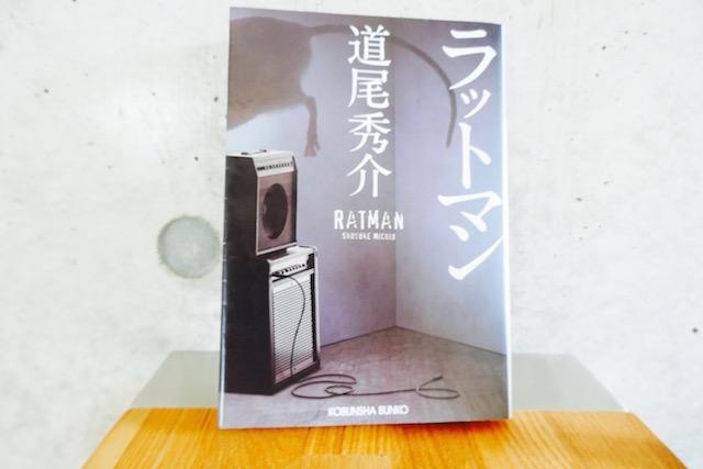 思いもよらない結末、ラットマン、道尾 秀介