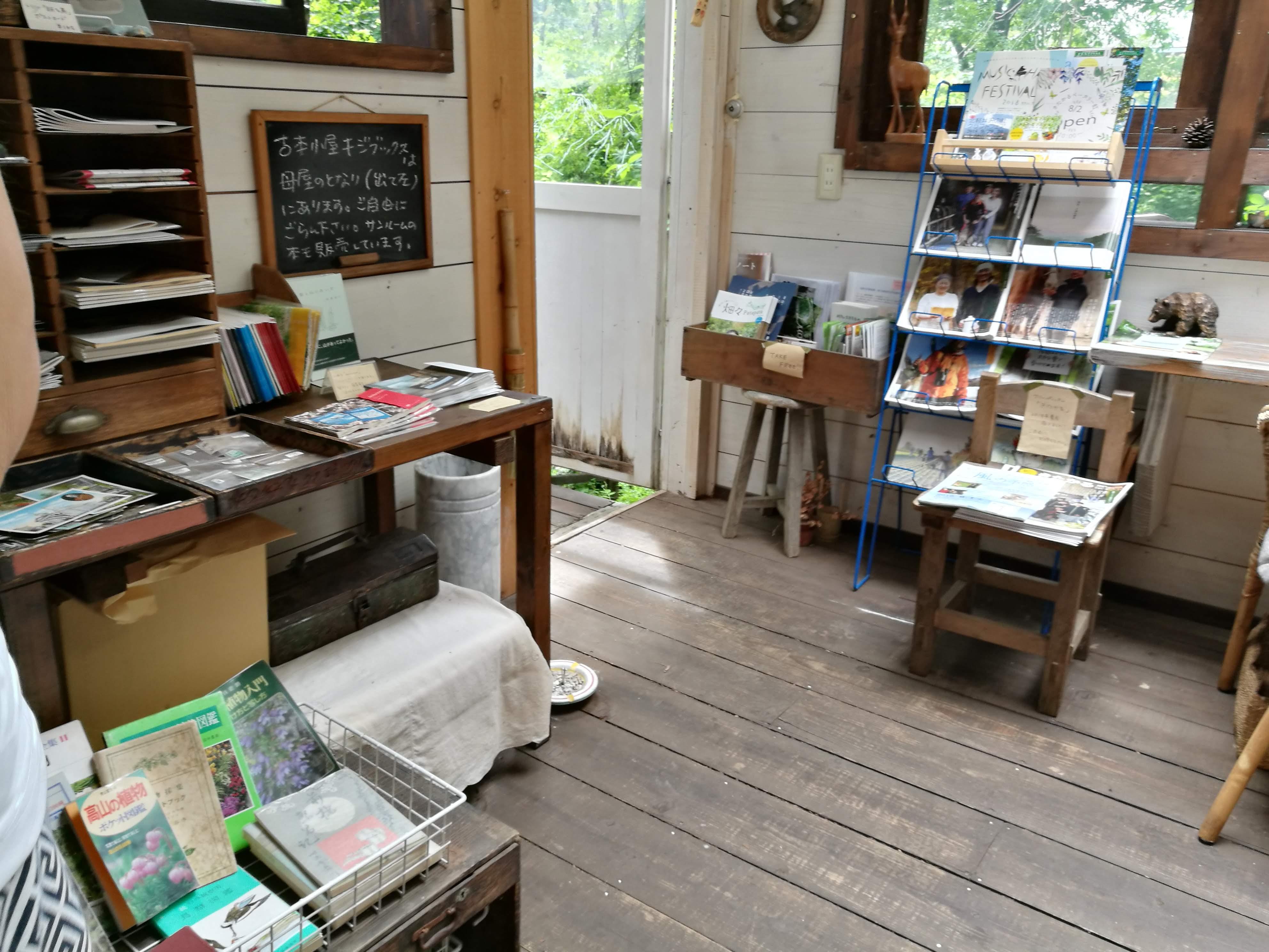 北軽井沢、おしゃれ、隠れ家カフェ、本とコーヒー、麦小舎&キジブックス